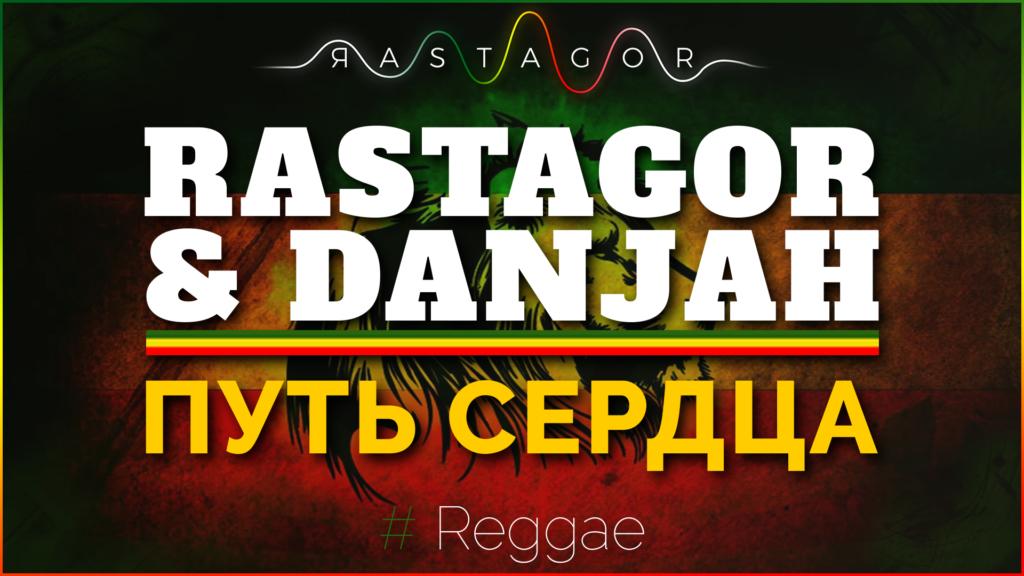Русское регги Rastagor ft. Danjah - Путь Cердца