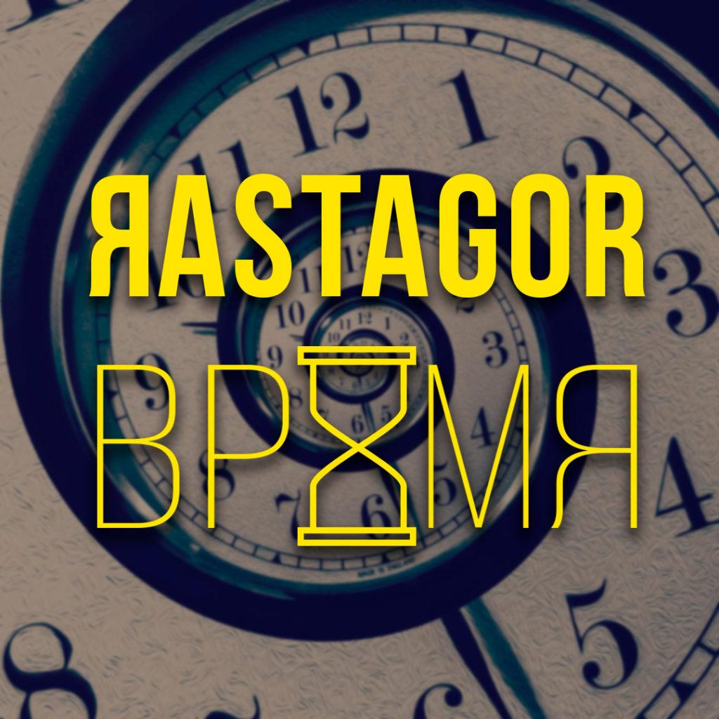 RASTAGOR - Время (Русское регги)