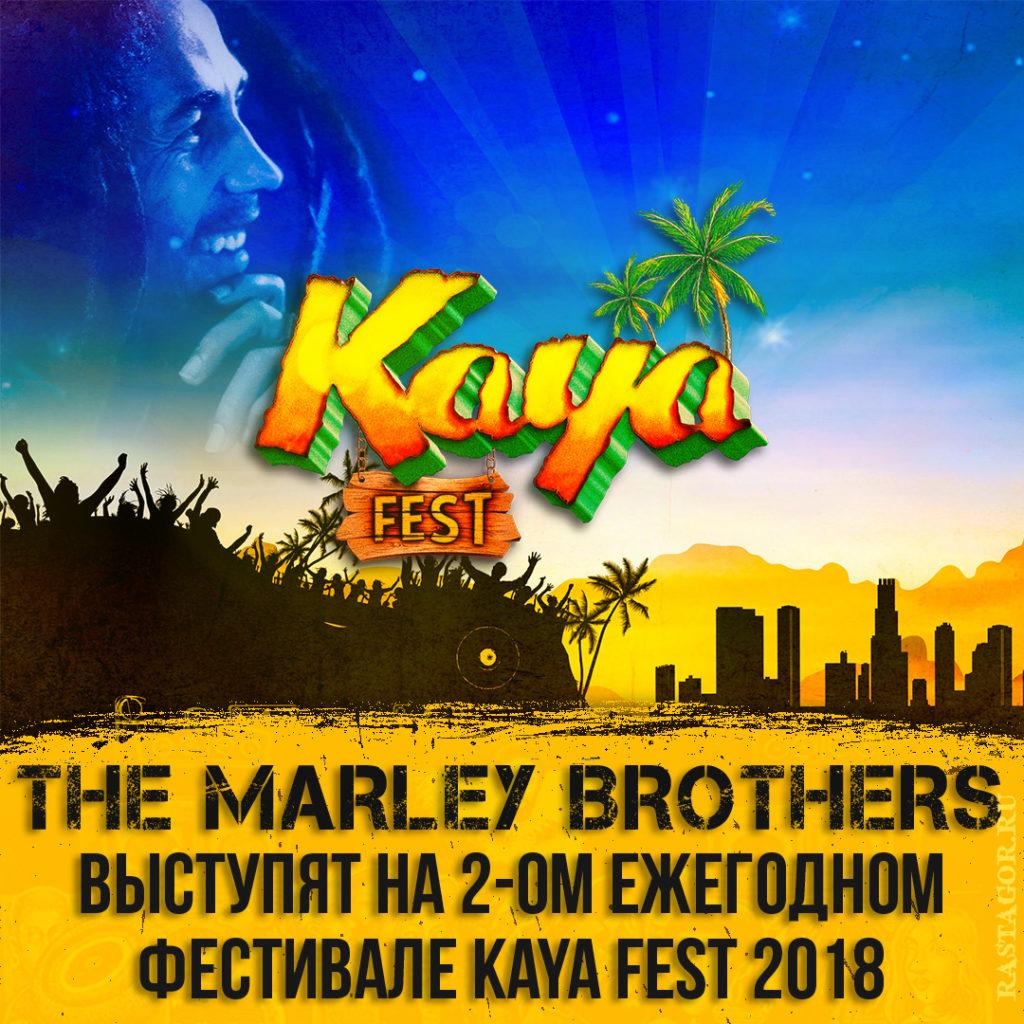 Marley Brothers выступят на Kaya fest 2018