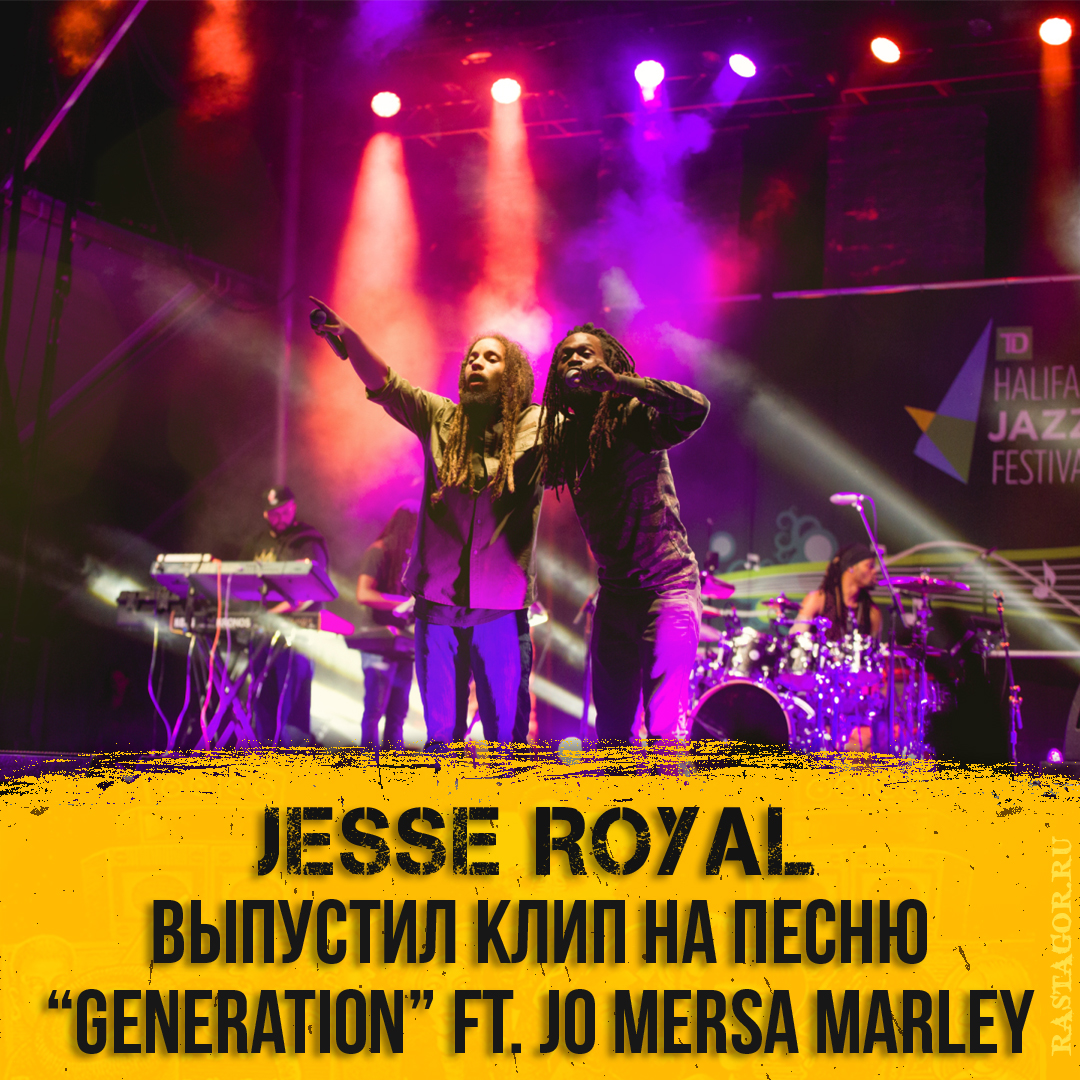 JESSE ROYAL FT. JO MERSA MARLEY — GENERATION (OFFICIAL MUSIC VIDEO)