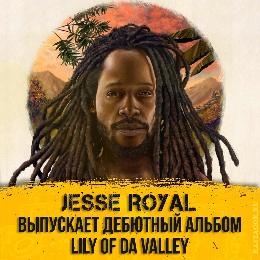 Jesse Royal выпускает дебютный альбом Lily Of Da Valley (2017)