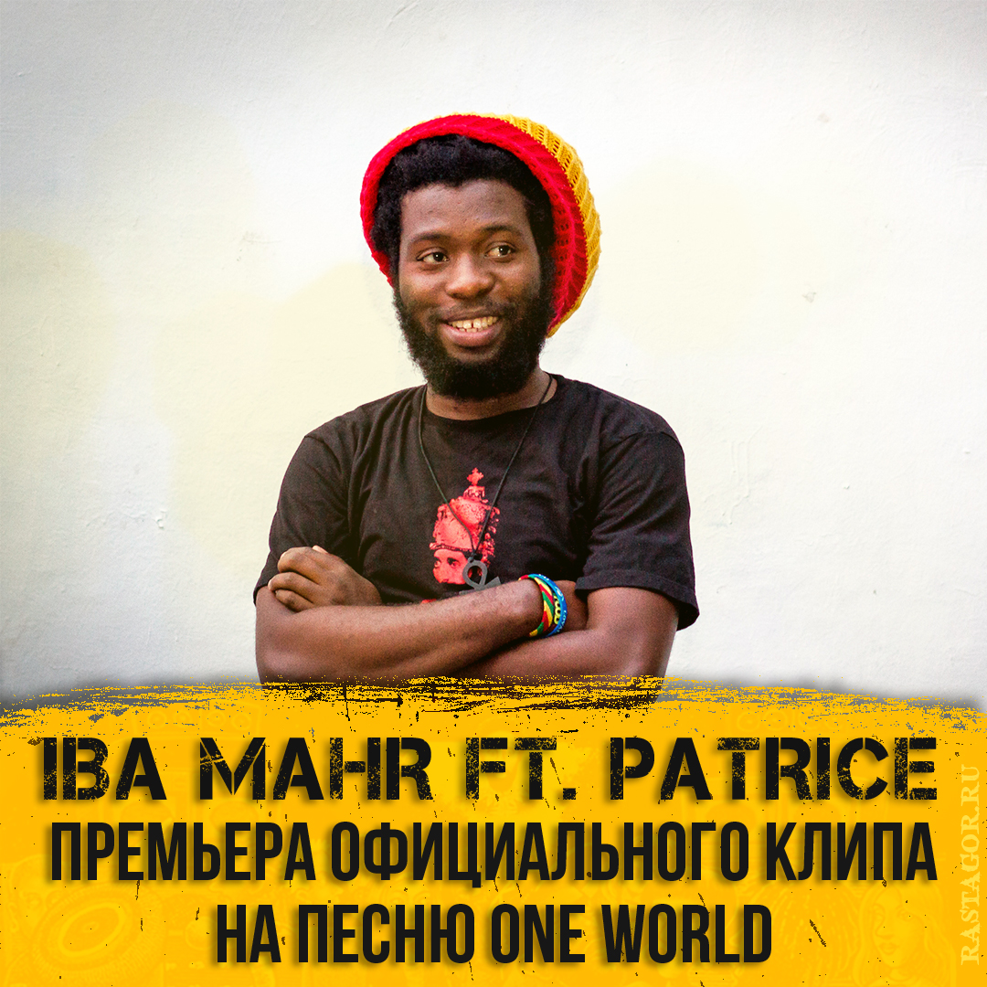 Iba Mahr ft. Patrice - One World [Official Video 2018]
