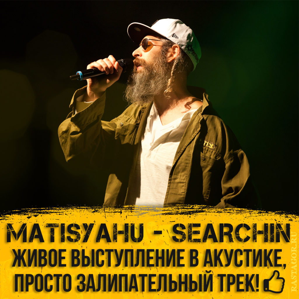 Matisyahu - Searchin Живое выступление