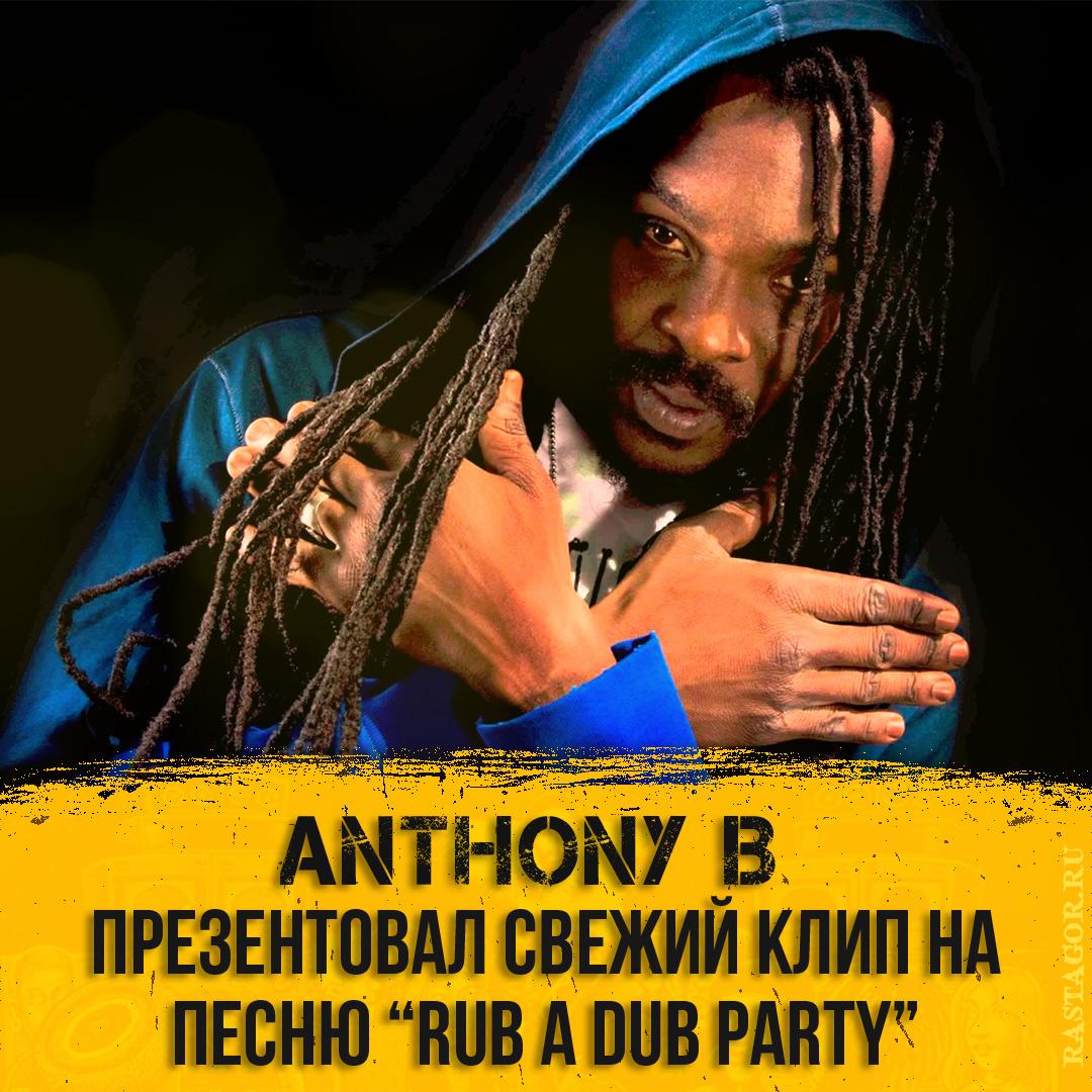 Anthony B презентовал свежий клип на песню RUB A DUB PARTY