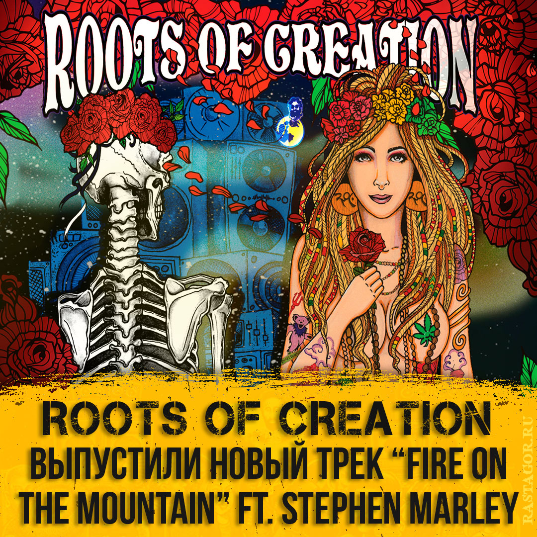 Roots Of Creation - Fire On The Mountain Ft. Stephen Marley, Marlon Asher