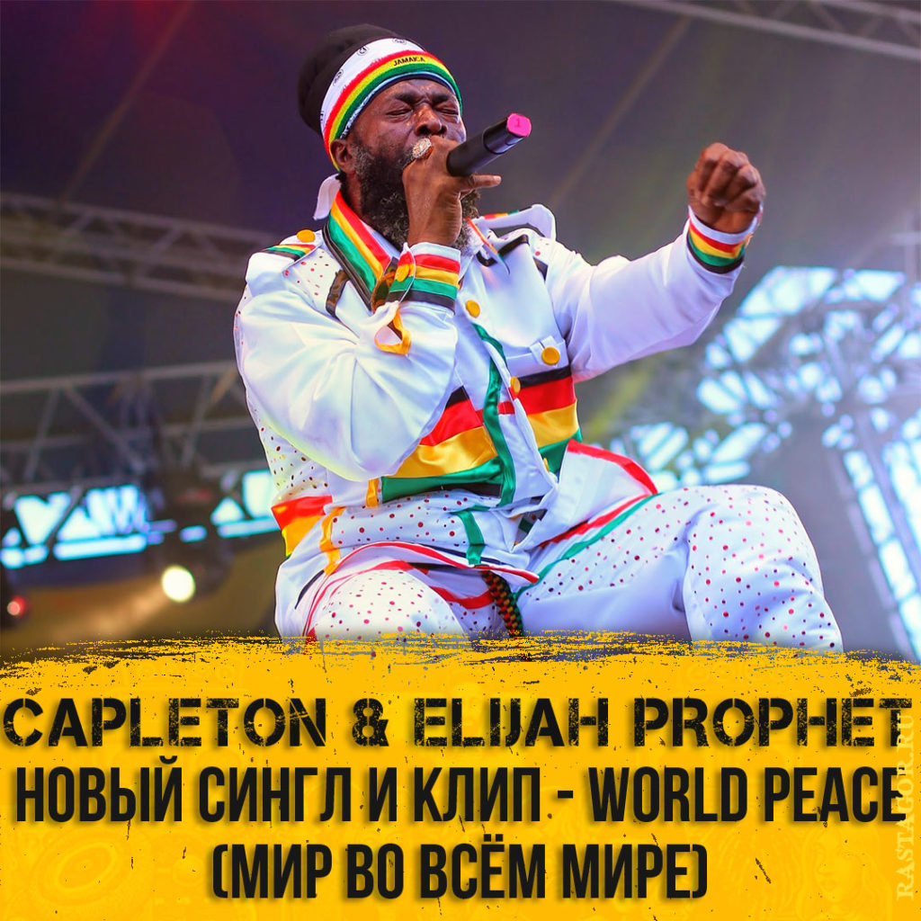 Capleton & Elijah Prophet — World Peace (Official Video)