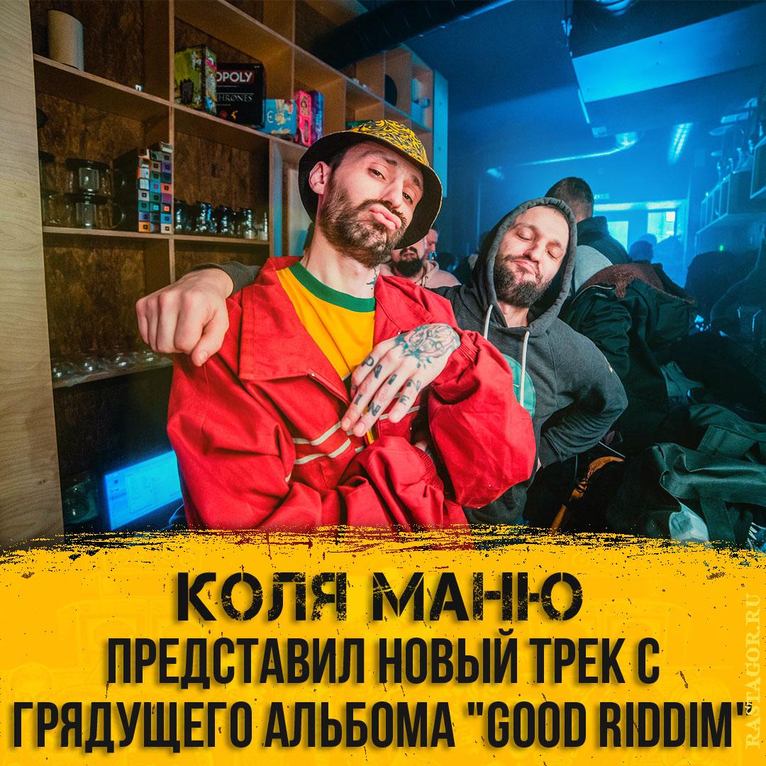 Коля Маню - Good Riddim