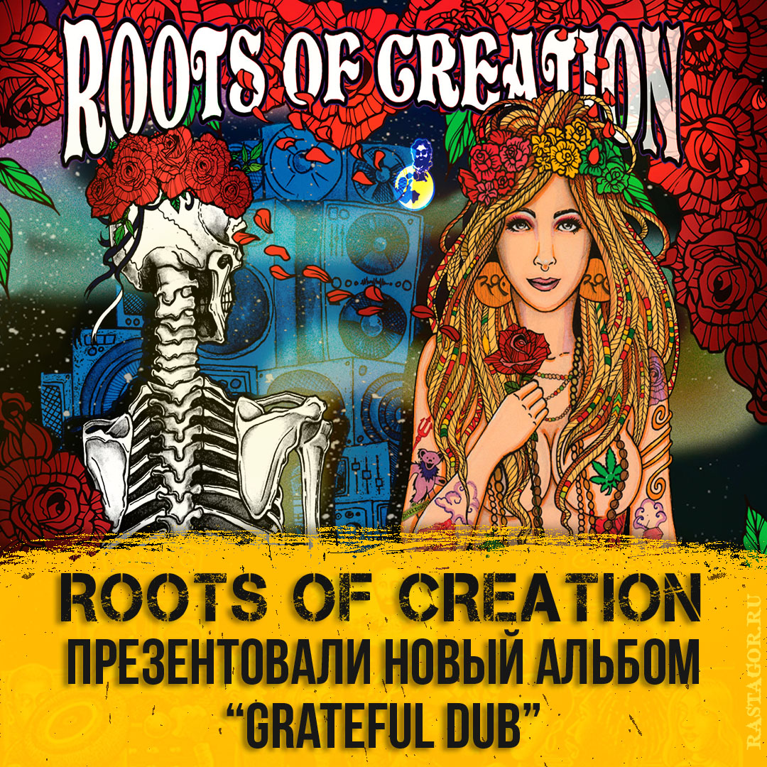 Roots of creation Grateful Dub