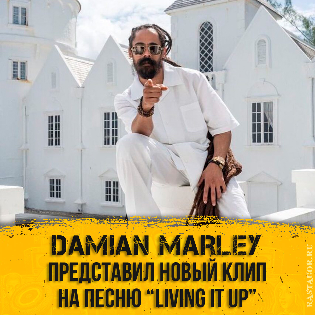 "Damian ""Jr. Gong"" Marley - Living It Up (Official Video)"