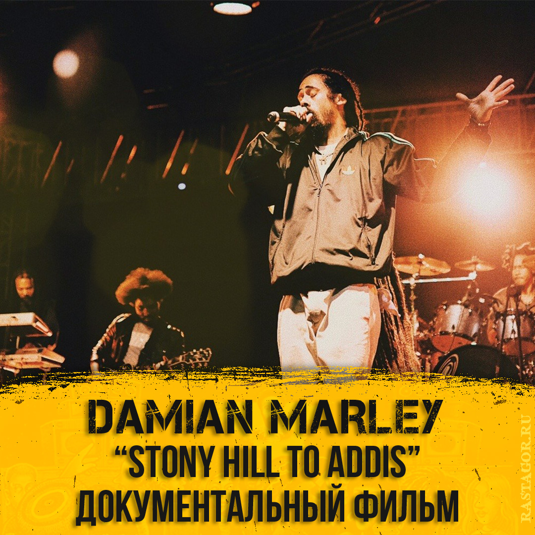 Damian Jr. Gong Marley - Stony Hill to Addis