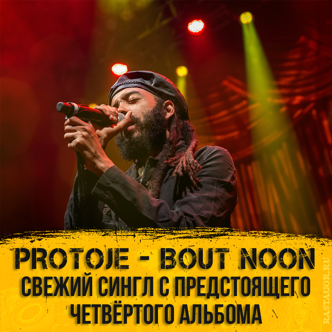 Protoje - bout noon