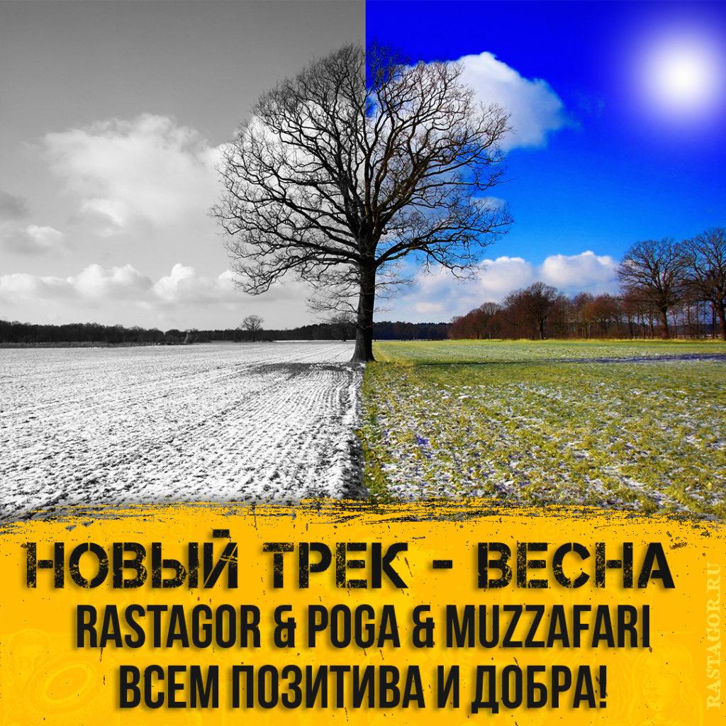 RASTAGOR POGA MUZZAFARI - Весна (REGGAE)
