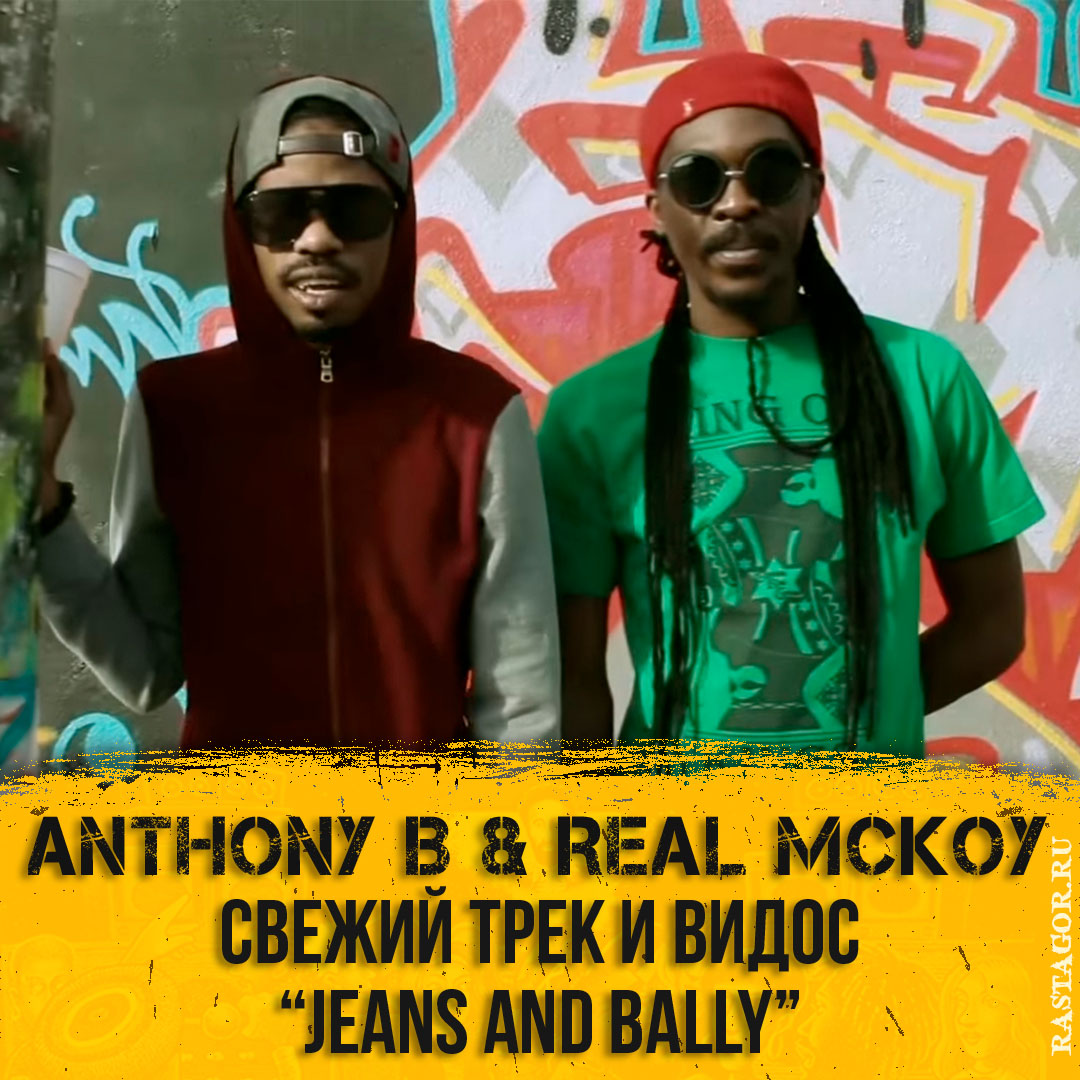 Anthony B feat. Real McKoy - Jeans and Bally