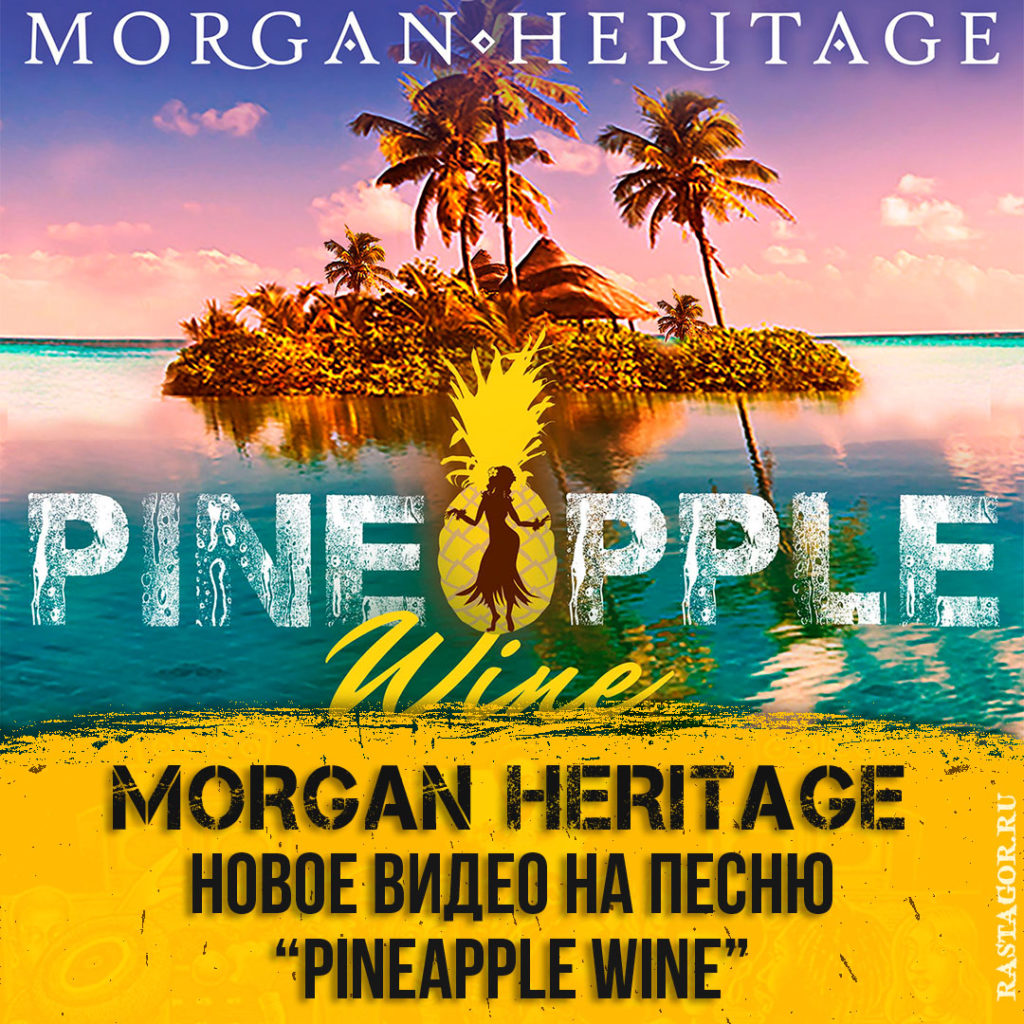 Morgan Heritage - Pineapple Wine (Official Lyric Video)