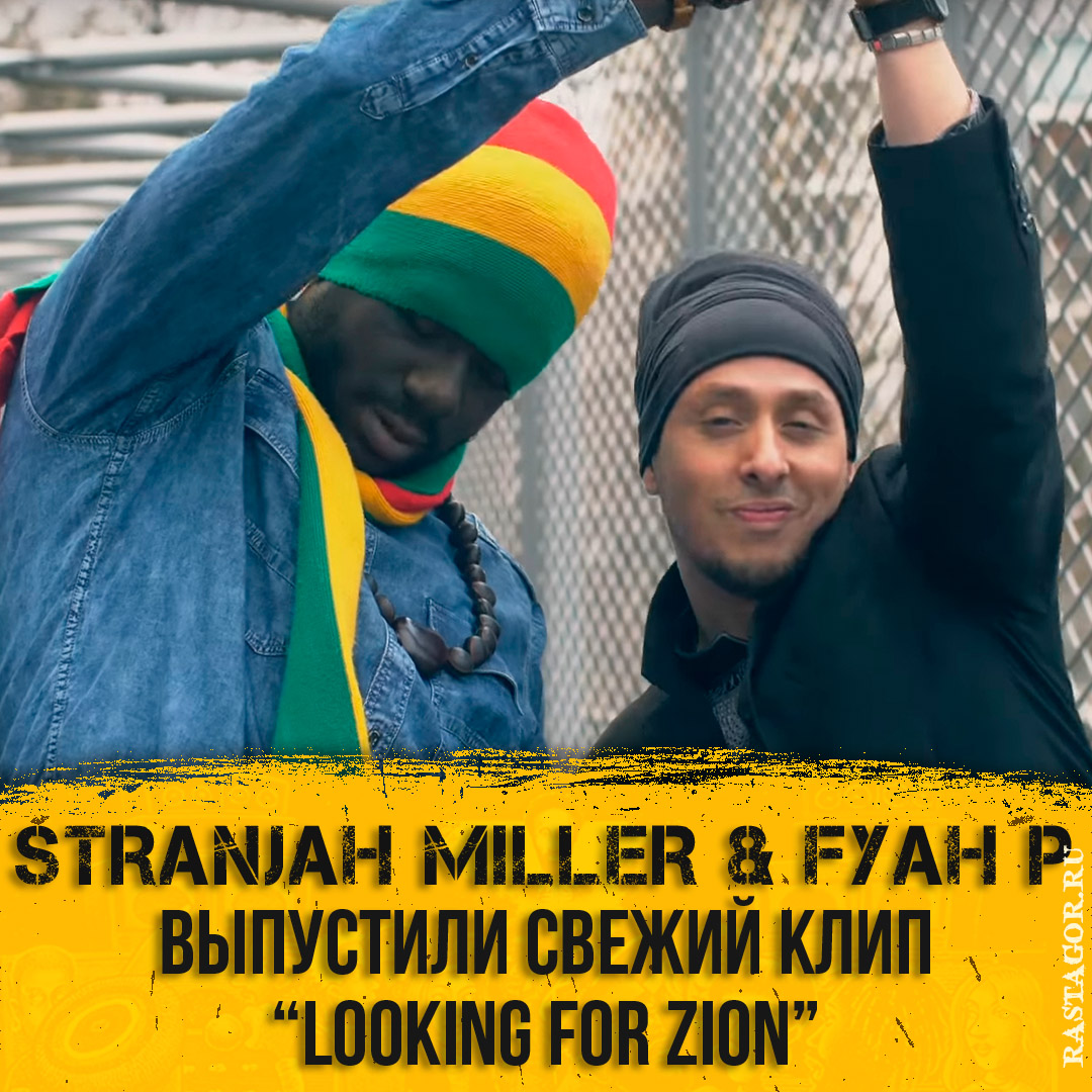 Stranjah Miller feat. Fyah P - Looking For Zion