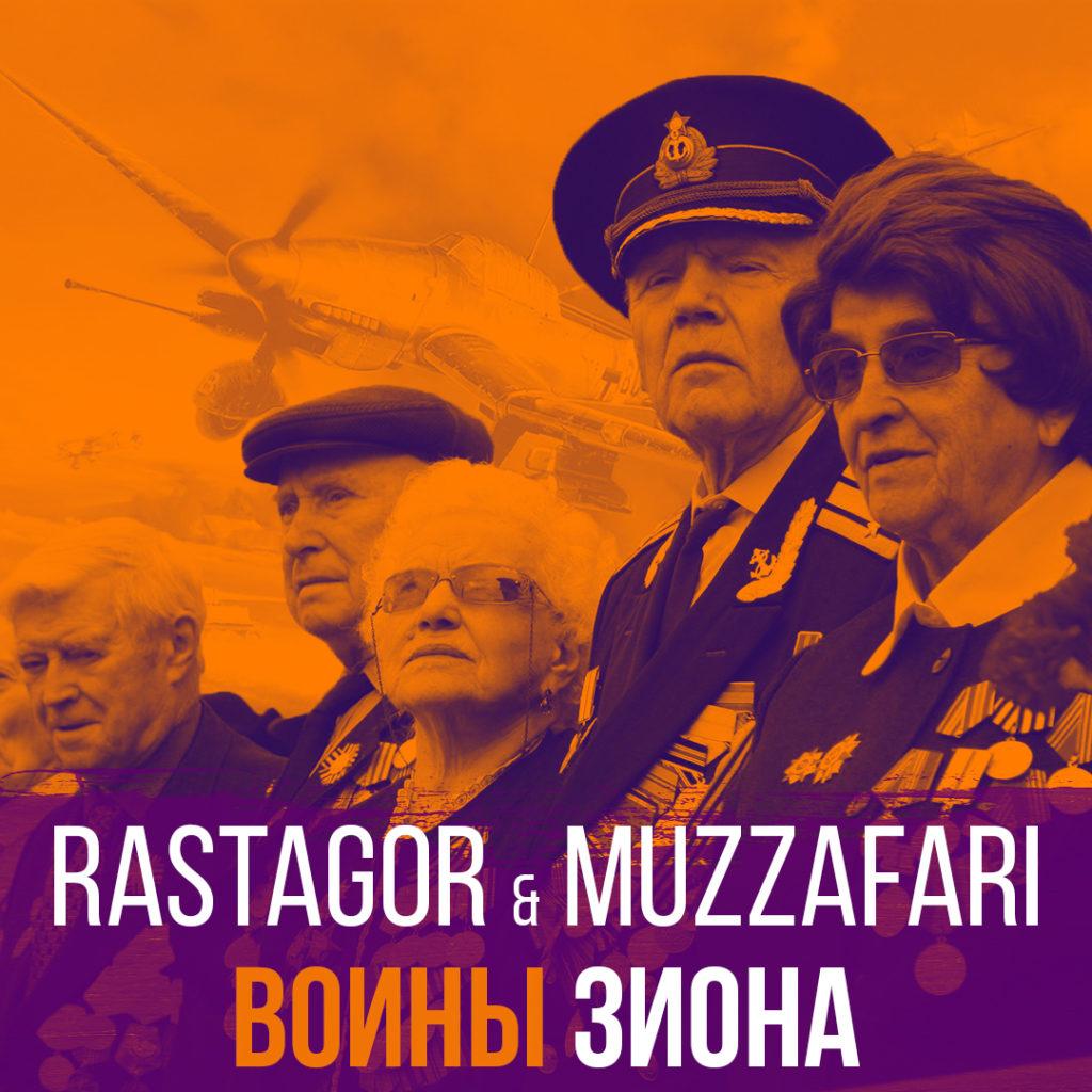 RASTAGOR x The MUZZAFARI - Воины Зиона