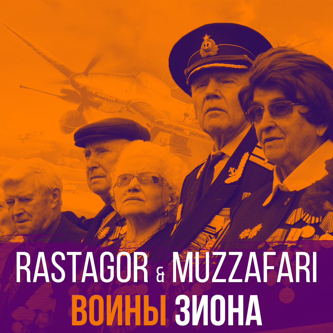 RASTAGOR x The MUZZAFARI - Воины Зиона