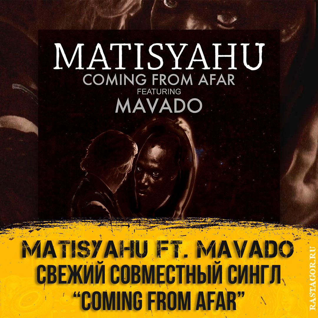 Matisyahu - Coming From Afar (feat. Mavado) (Official Audio)