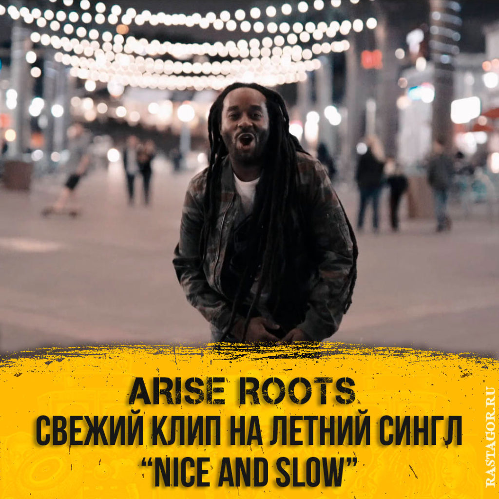 Arise Roots - Nice and Slow (Official Music Video)